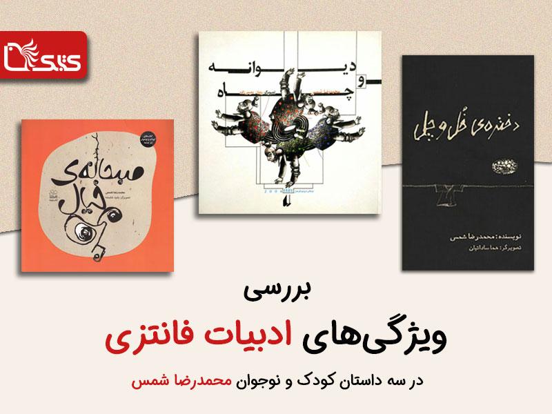 بررسی ویژگیهای ادبیات فانتزی در سه داستان کودک و نوجوان محمدرضا شمس