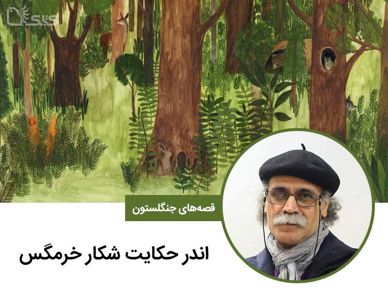 قصههای جنگلستون: اندر حکایت شکار خرمگس (قصه اول)