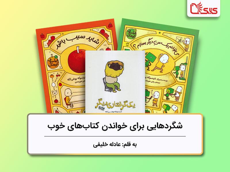 شگردهایی برای خواندن یک کتاب خوب، همراهی با سه کتاب شینسوکه یوشیتکه