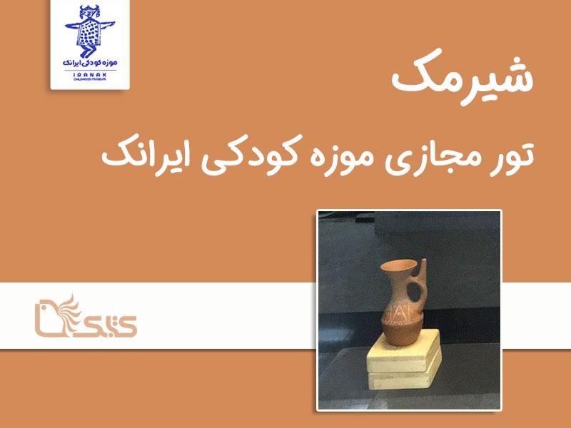 تور مجازی موزه کودکی ایرانک (شیرمک)