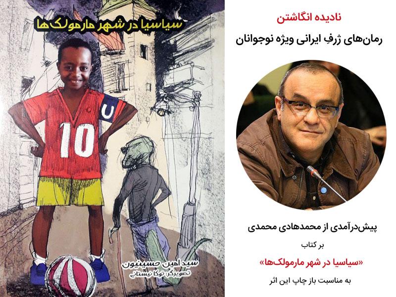 نادیده انگاشتن رمانهای ژرفِ ایرانی ویژه نوجوانان