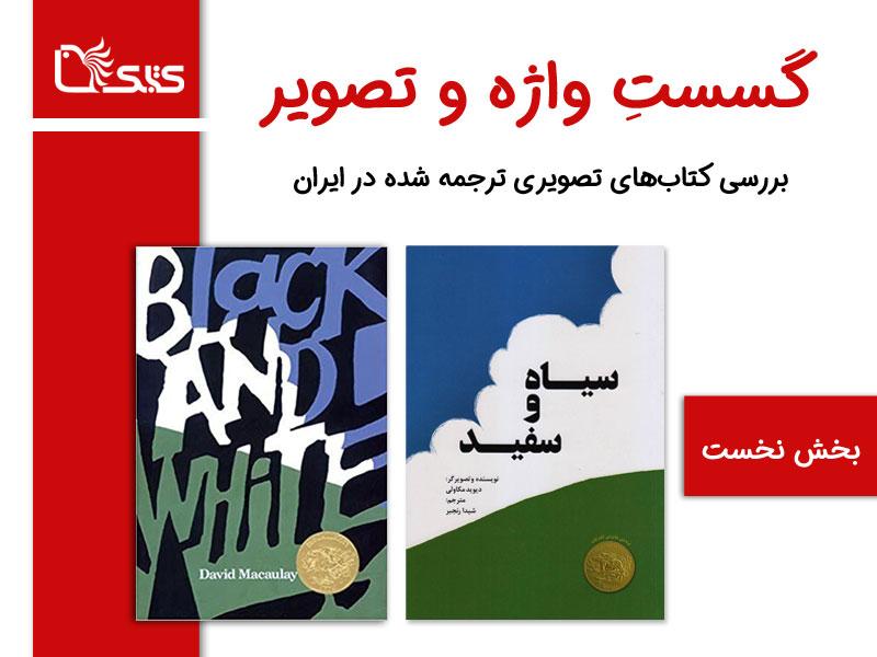 گسستِ واژه و تصویر، بررسی کتابهای تصویری ترجمه شده در ایران، مقایسه و بررسی دو کتاب «Black and White» و «سیاه و سفید»