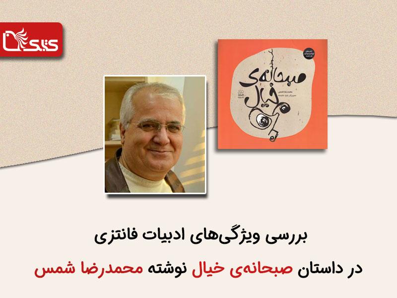 بررسی ویژگیهای ادبیات فانتزی در داستان صبحانه خیال نوشته محمدرضا شمس
