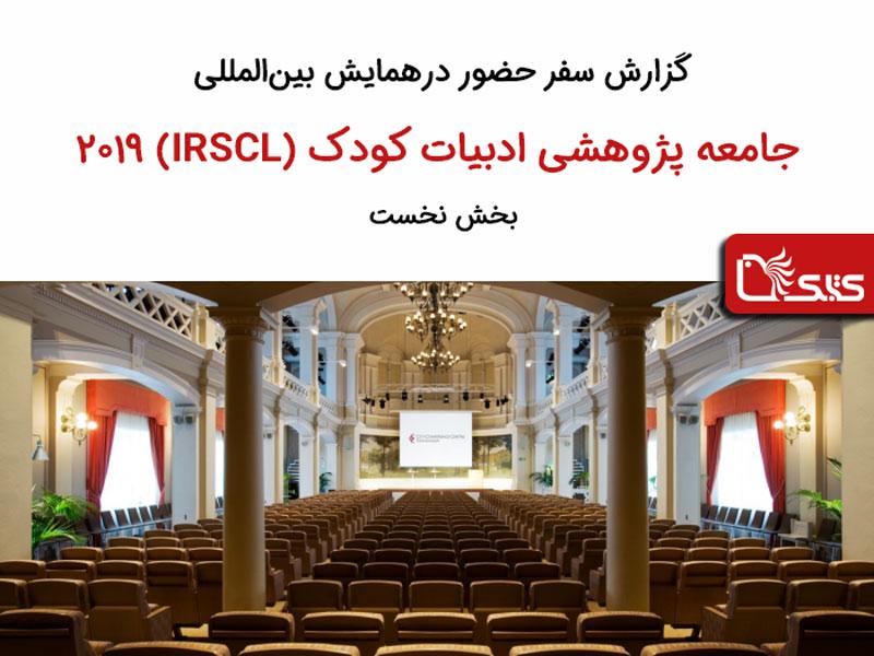 همایش بینالمللی جامعه پژوهشی ادبیات کودک (IRSCL) در سال ۲۰۱۹،  بخش نخست