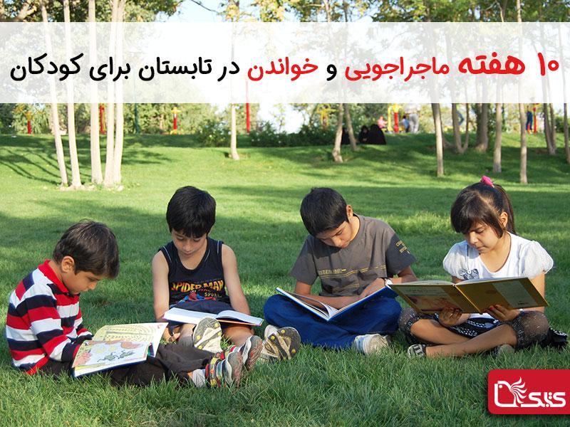 ده هفته ماجراجویی و خواندن در تابستان برای کودکان