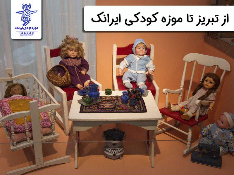 از تبریز تا موزه کودکی ایرانک