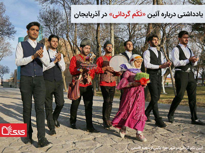 یادداشتی درباره آئین «تکم گردانی» در آذربایجان