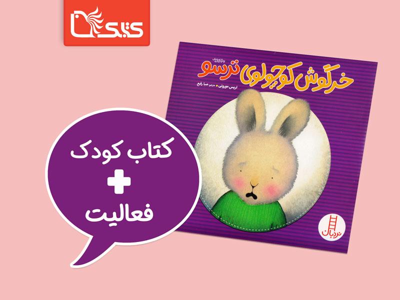 فعالیت پیشنهادی برای کتاب خرگوش کوچولوی ترسو