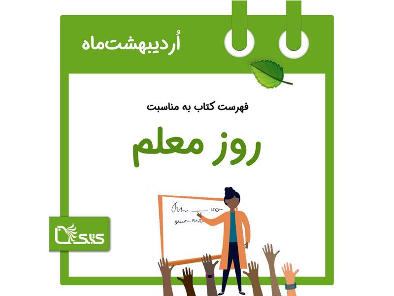 فهرست کتاب به مناسبت روز ملی معلم