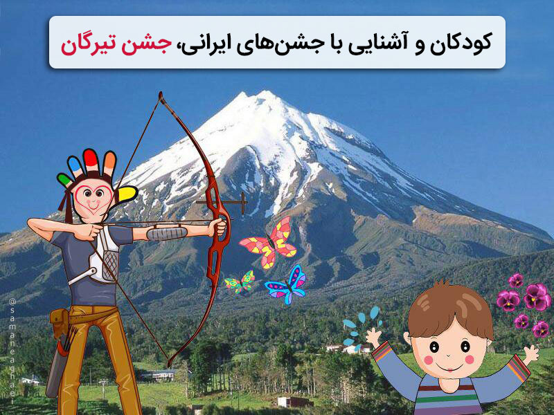 کودکان و آشنایی با جشنهای ایرانی، جشن تیرگان