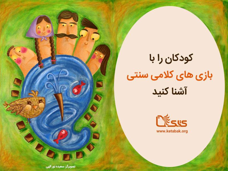کودکان را با بازی های کلامی سنتی آشنا کنید