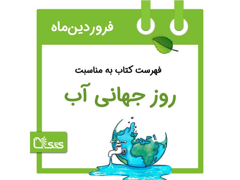 فهرست کتاب به مناسبت روز جهانی آب، 3 فروردین