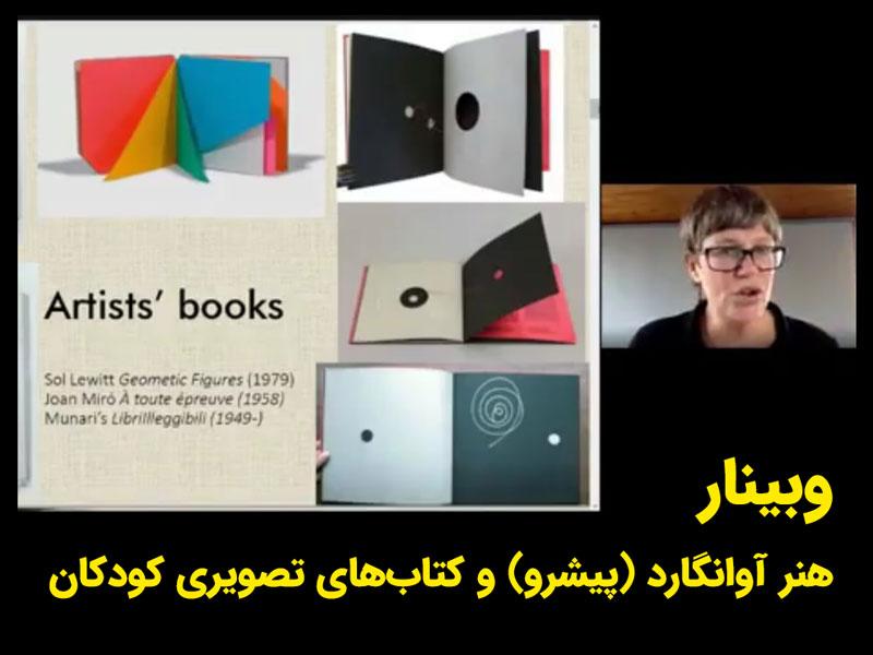 وبینار هنر آوانگارد (پیشرو) و کتابهای تصویری کودکان
