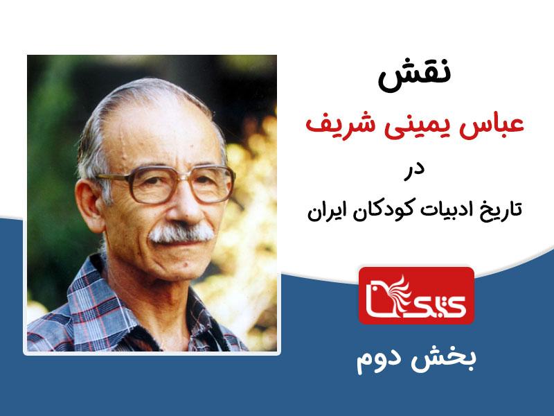 نقش عباس یمینی شریف در تاریخ ادبیات کودکان ایران (بخش دوم)
