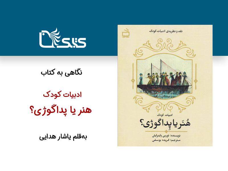 کلیشه زدایی ظریف از یک کلیشه بزرگ: نگاهی به کتاب «ادبیات کودک، هنر یا پداگوژی، نوشته توربن واینرایش»