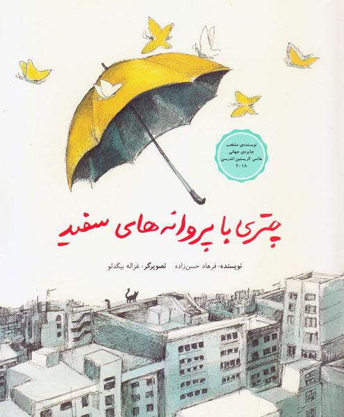 یادداشتی کوتاه بر داستان: چتری با پروانههای سفید