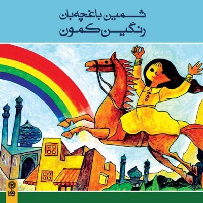 آلبوم موسیقی رنگین کمون اثری از ثمین باغچهبان