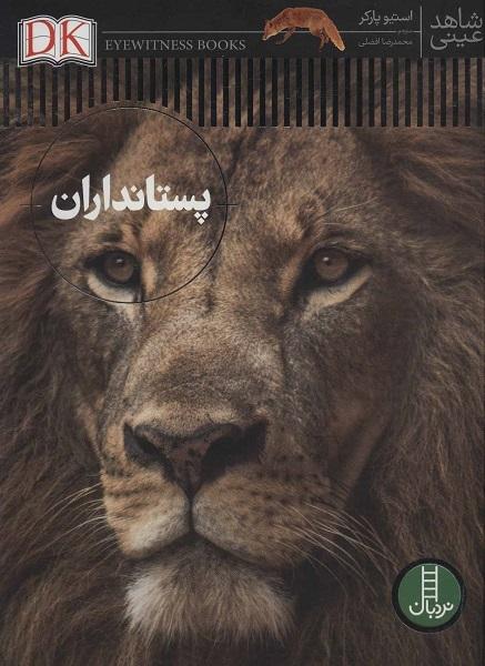پستانداران (مجموعه کتاب شاهد عینی)