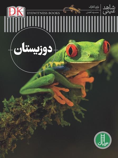 دوزیستان (مجموعه کتاب شاهد عینی)
