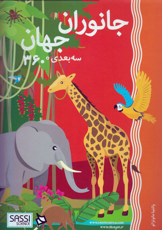 جانوران جهان (مجموعه کتاب سه بعدی ۳۶۰ درجه)