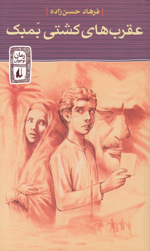 کتاب کودک و نوجوان: عقرب های کشتی بمبک