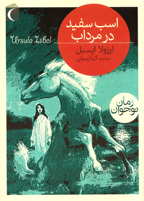 اسب سفید در مرداب