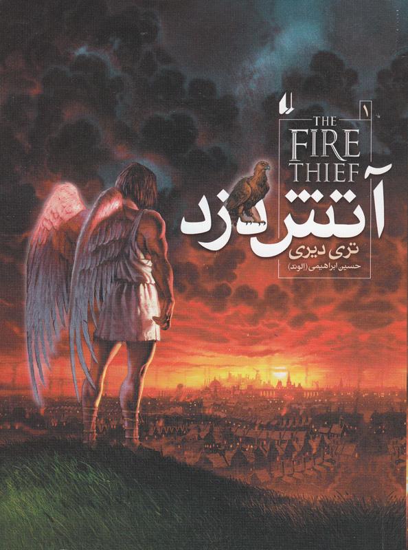 کتاب نوجوان - ادبیات نوجوان - آتش دزد