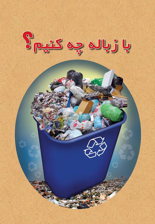 با زباله چه کنیم؟