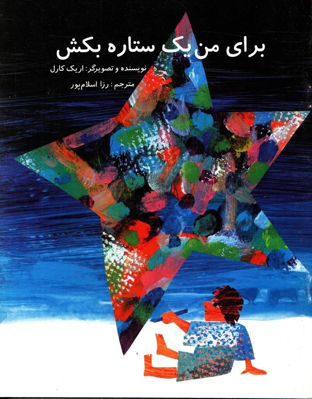 کتاب کودک و نوجوان: برای من یک ستاره بکش