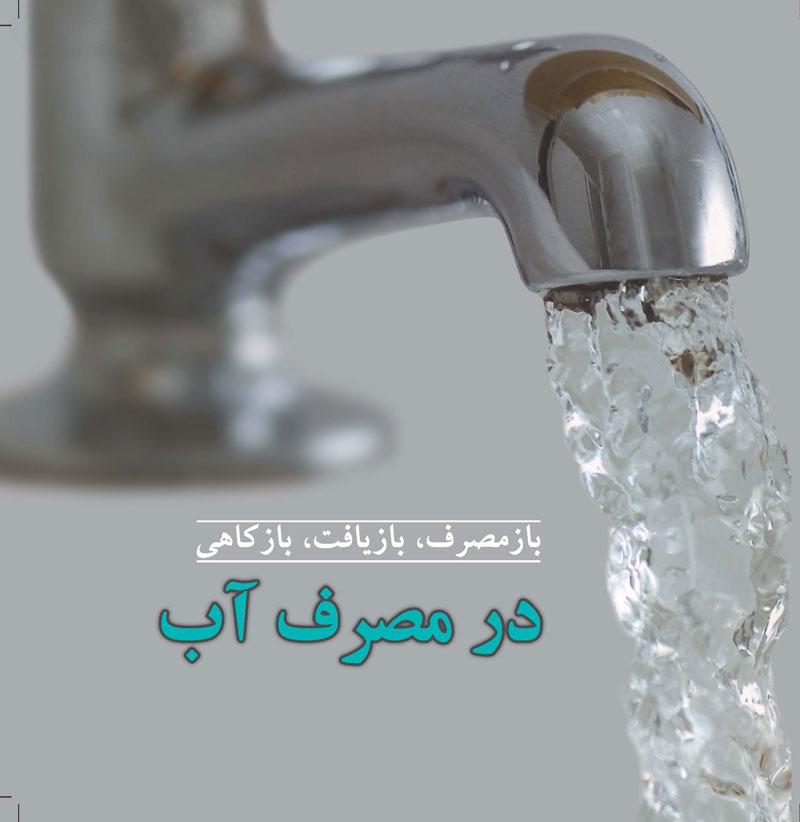 بازمصرف، بازیافت، بازکاهی در مصرف آب