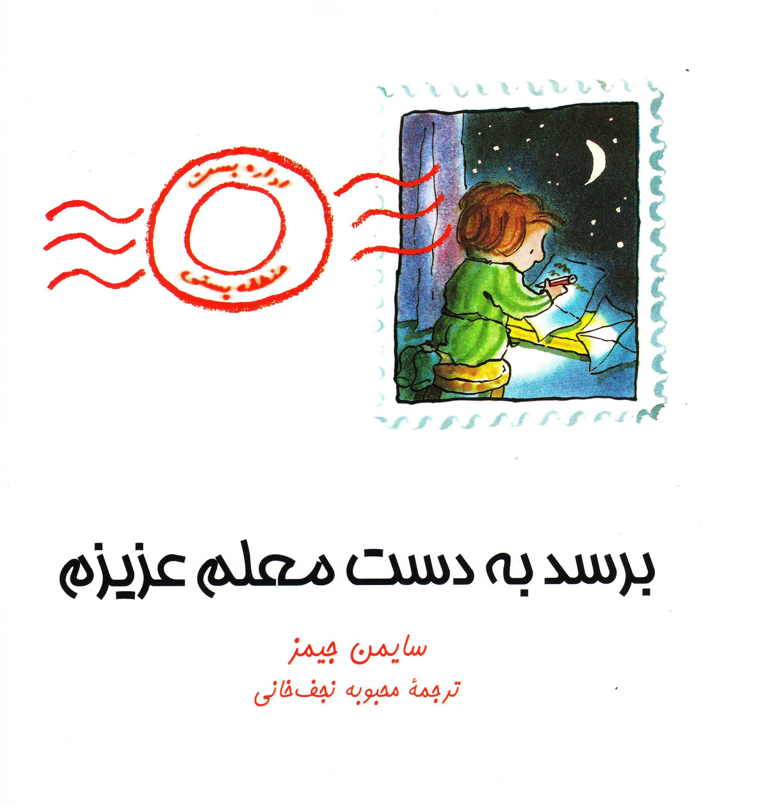 کتاب کودک و نوجوان: برسد به دست معلم عزیزم