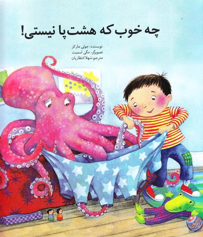 کتاب کودک و نوجوان: چه خوب که هشت پا نیستی