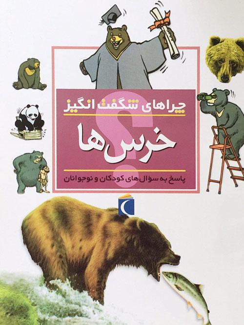چراهای شگفتانگیز: خرس ها