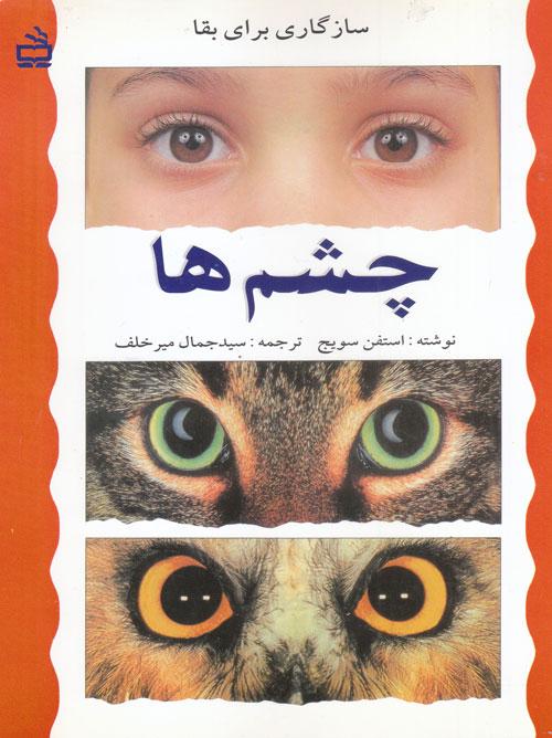 چشمها (مجموعهی سازگاری برای بقا)