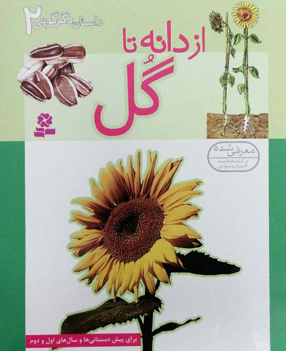 از دانه تا گل