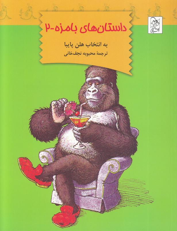 کتاب کودک و نوجوان: داستان های بامزه ۲