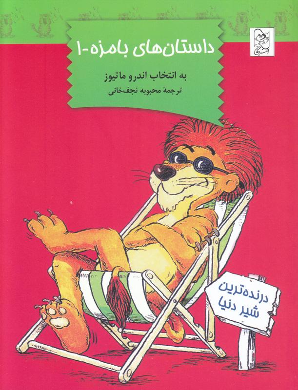 کتاب کودک و نوجوان: داستان های بامزه ۱