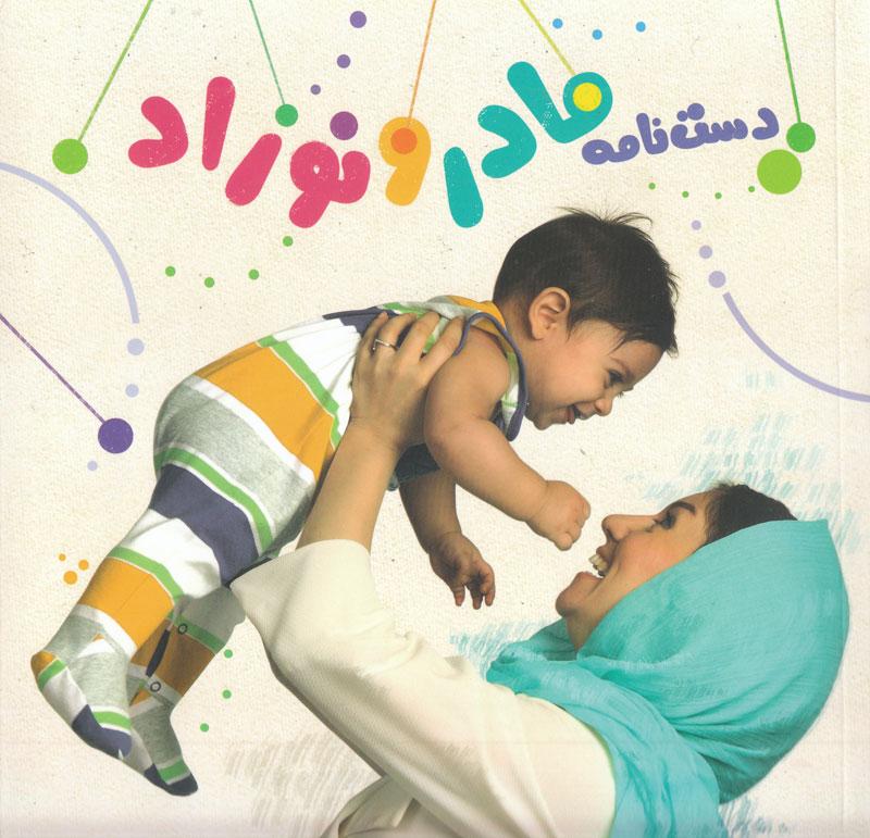 دست نامه مادر و نوزاد