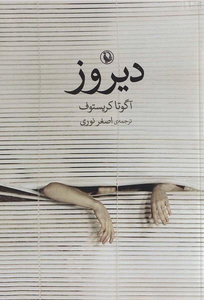 معرفی کتاب دیروز