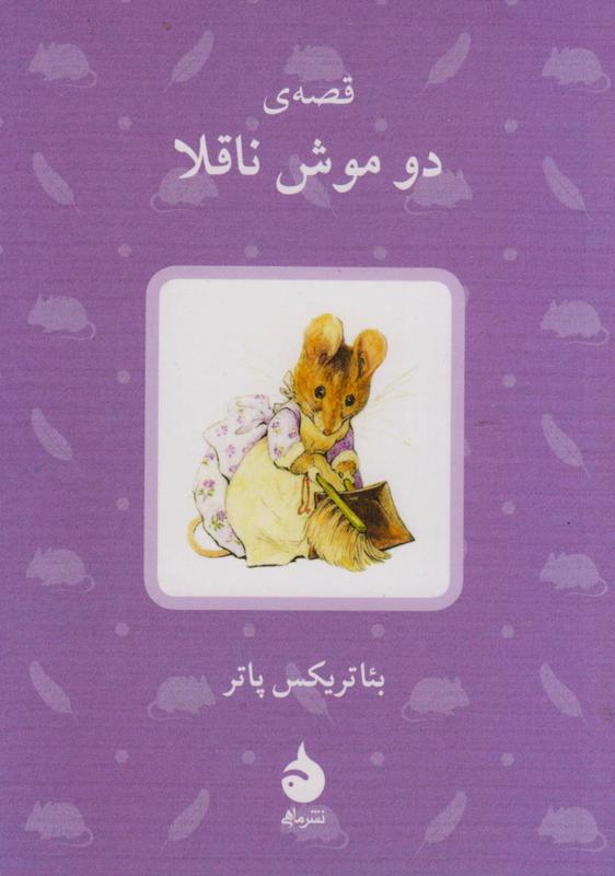 دو موش ناقلا – مجموعه دنیای پیتر خرگوشه و دوستان