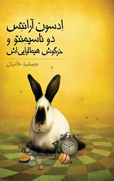 ادسون آرانتس دوناسیمنتو و خرگوش هیمالیاییاش