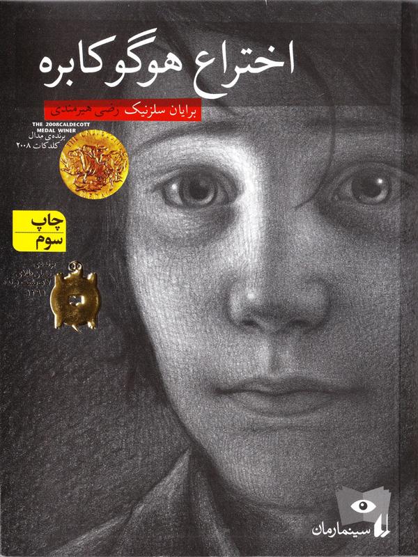 کتاب کودک و نوجوان: اختراع هوگو کابره