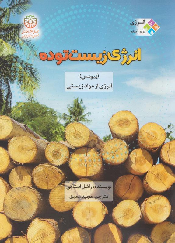 انرژی زیست توده (بیومس): انرژی از مواد زیستی (مجموعه کتاب انرژی برای آینده)