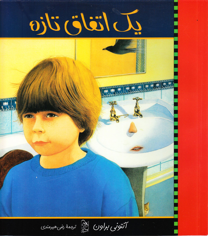 کتاب کودک و نوجوان: یک اتفاق تازه