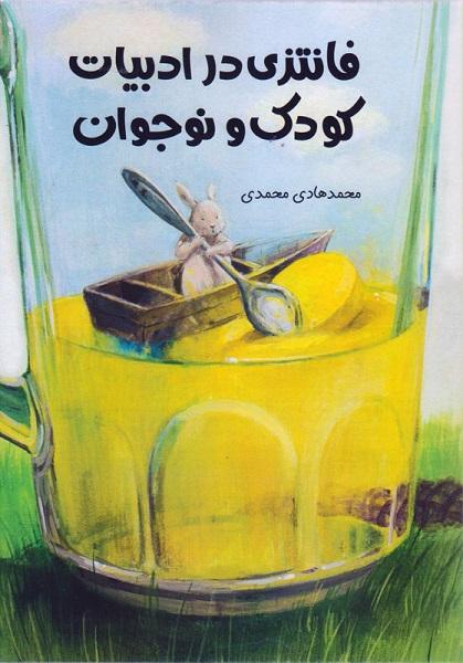 فانتزی در ادبیات کودکان