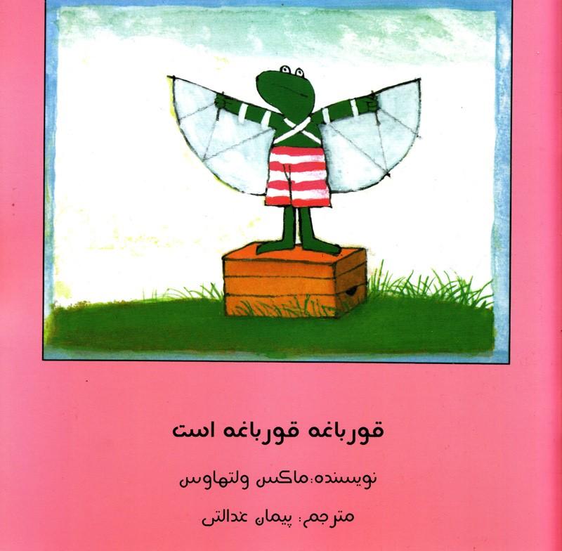 کتاب کودک و نوجوان: قورباغه قورباغه است