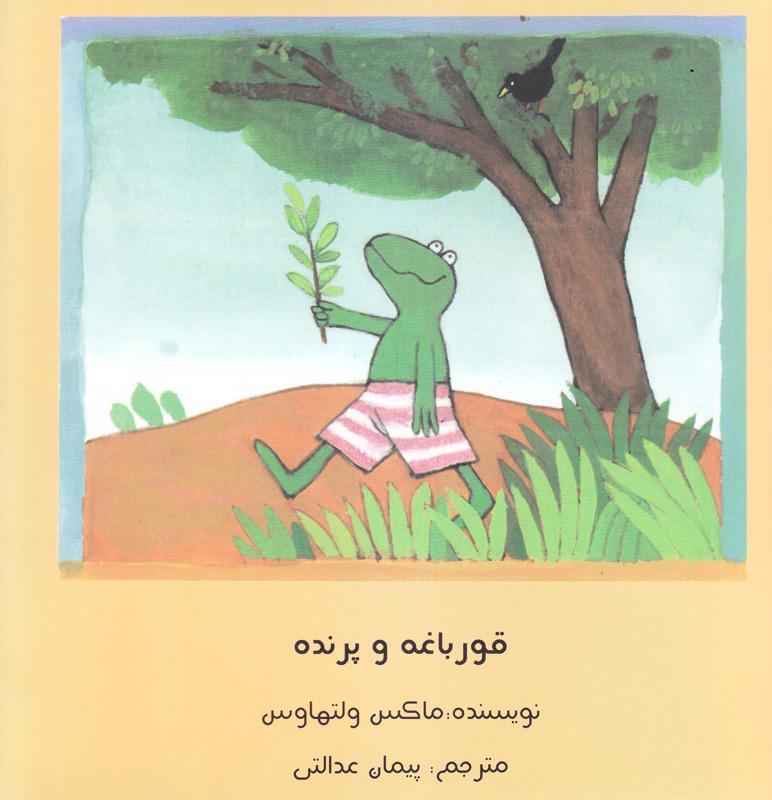 کتاب کودک و نوجوان: قورباغه و پرنده