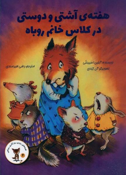 هفته آشتی و دوستی در کلاس خانم روباه