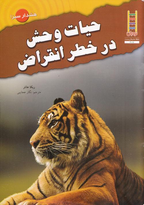 حیات وحش در خطر انقراض