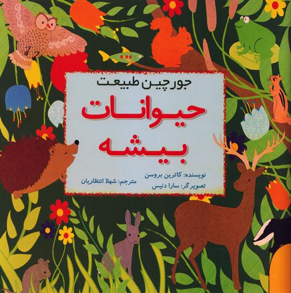 حیوانات بیشه (مجموعه کتاب جورچین طبیعت)